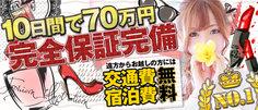 風俗風俗求人 Club Moet〜クラブモエ〜の店舗情報へ