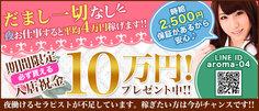 エステティシャンの風俗求人 アロマライフ - 性的サービスしなくてOK♪入店祝い金10万円ちゃんと貰えます‼