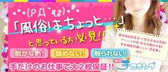 オナクラ・蒲田手コキング