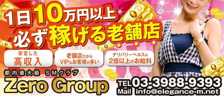 痴女・M性感,SMクラブ・ZERO group