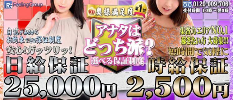 デリヘル・ほんとうの人妻横浜本店