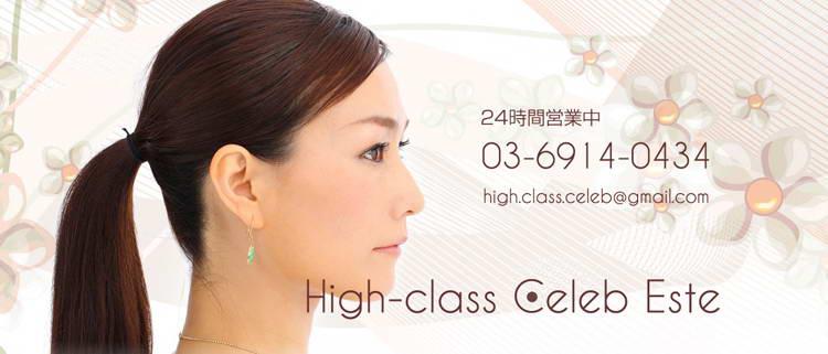 High-class Celeb Este