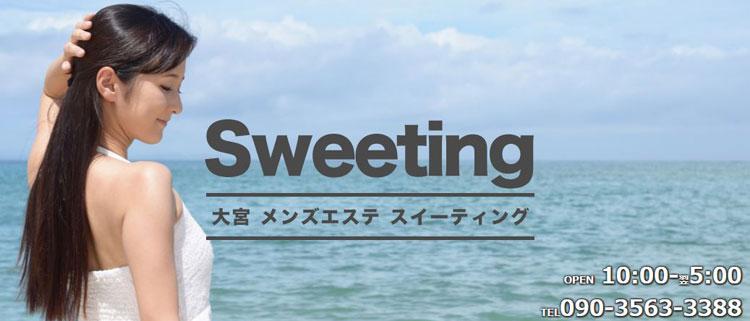 メンズエステ・大宮 Sweeting~スイーティング~