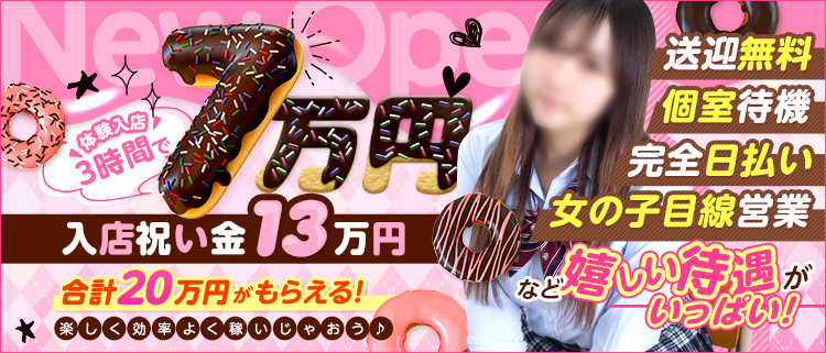 川崎・オナクラ・Look川崎店の風俗求人情報