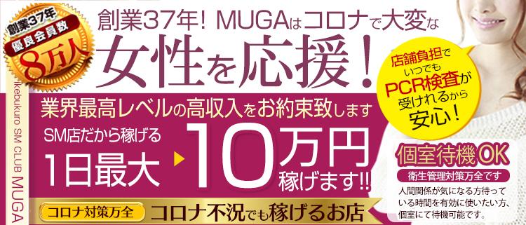 池袋・SMクラブ・無我-MUGA-の風俗求人情報