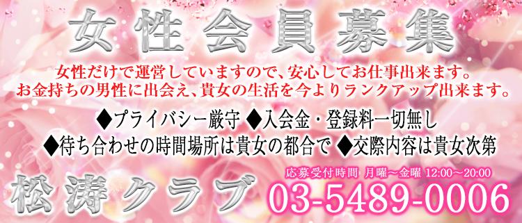 渋谷・交際クラブ・松濤クラブの風俗求人情報