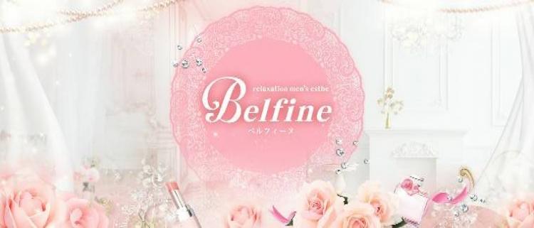 belfine~ベルフィーヌ~