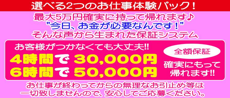 渋谷・受付来店型ハンドリラクゼーション・渋谷ハンドリラクゼーション「東京ハンド」の風俗求人情報