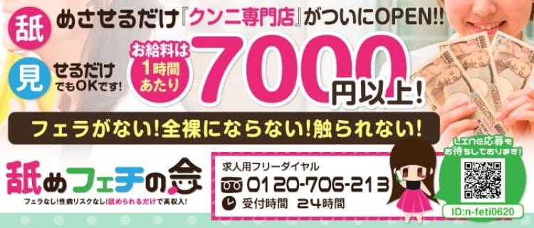 十三・塚本・オナクラ・舐めフェチの会 十三の風俗求人情報