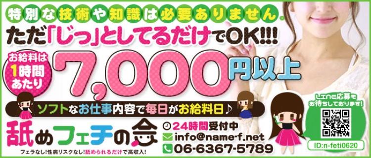 京橋・オナクラ・舐めフェチの会 京橋の風俗求人情報