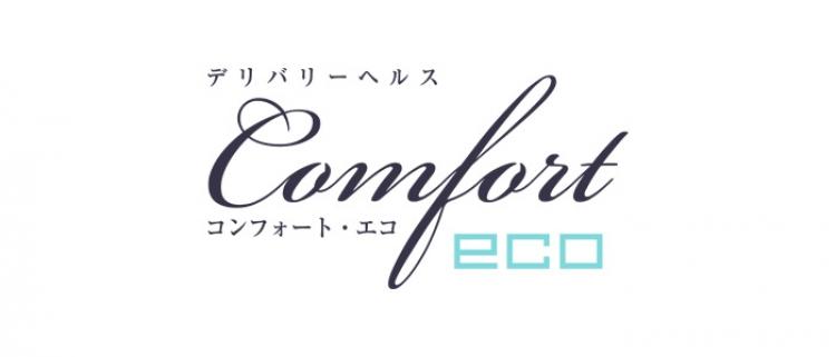 デリヘル・Comfort eco(コンフォートエコ)