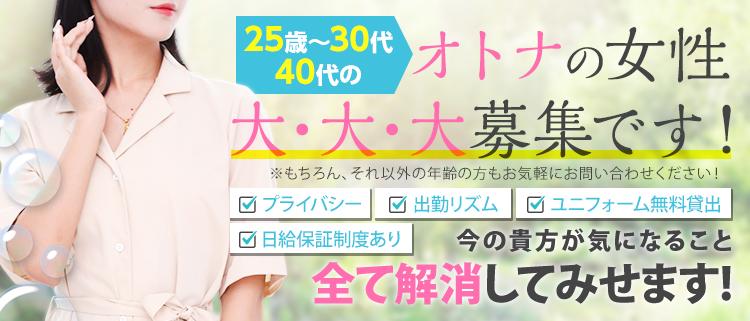 日本橋・店舗セラピスト・Awane(アワネ)日本橋店の風俗求人情報