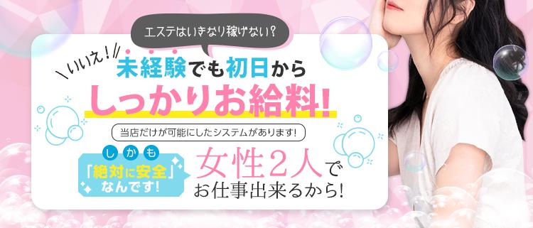 梅田・エステティシャン・Awane(アワネ)梅田店の風俗求人情報