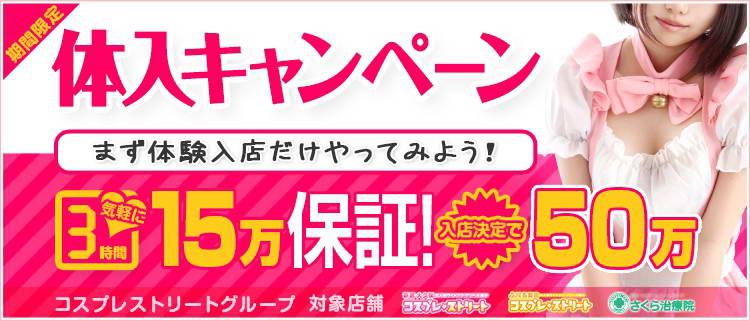 デリバリーヘルス・五反田コスプレストリート