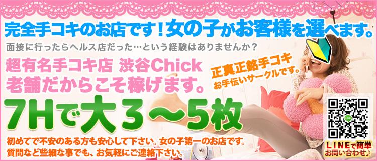 オナクラ・手コキ・渋谷チック