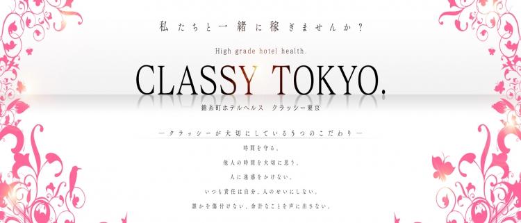 ホテル型ヘルス・CLASSY.東京・錦糸町