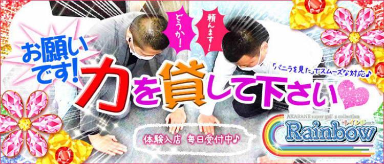 ピンクサロン・rainbow