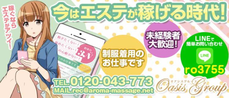 堺・堺東の風俗求人 エステ オアシスグループは創業20年の実績があり、完全ソフトサービスの受付型エステ店です。お仕事内容はマッサージ。オイルマッサージや指圧のマッサージに性感ローションを使ったハンドサービスのお店となります。実は、関西エステ業界で屈指の歴史があり、十三店、天王寺店ともにトップクラスの集客です。また、メディアに多数広告掲載していますので、集客率は保証できると断言します! - ロイヤルオアシスへ