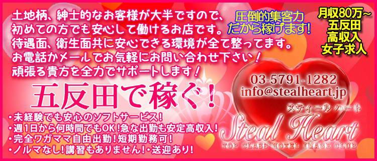 ホテル型ヘルス・五反田最高級イメージクラブ スティールハート