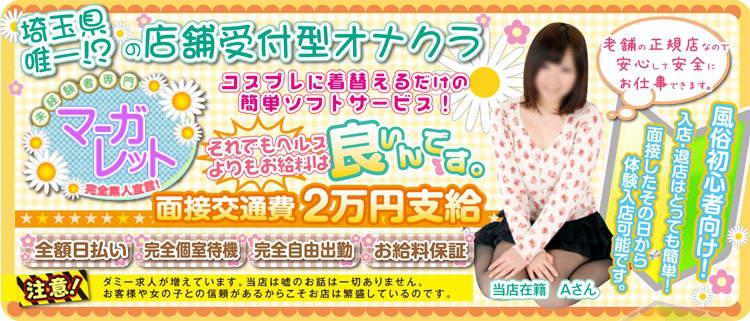 埼玉・オナクラ・マーガレットの風俗求人情報