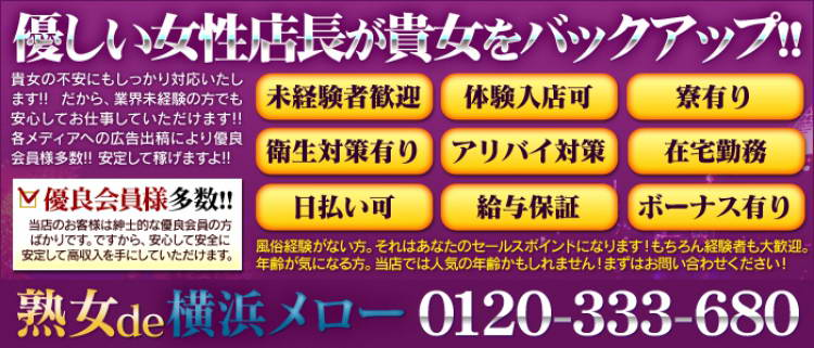 出張コンパニオン・熟女de横浜メロー