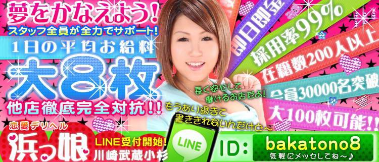 デリバリーヘルス・恋愛デリヘル 浜っ娘(川崎・武蔵小杉店)