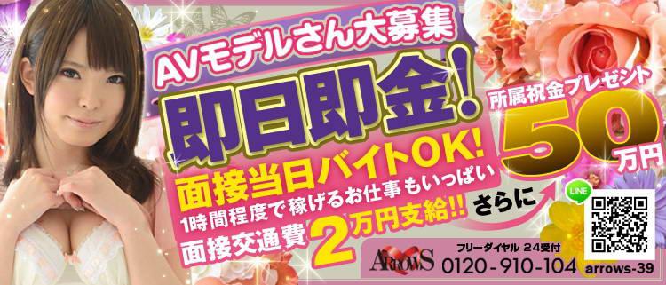 AV女優募集・モデル・プロダクション・Arrows(アローズ)