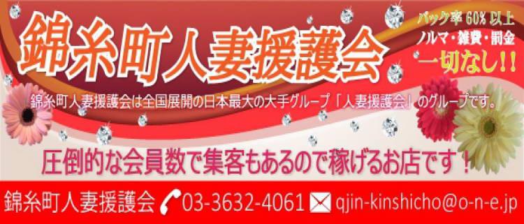 デリヘル・錦糸町人妻援護会