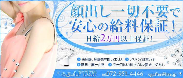 大阪のその他地域の風俗求人 デリヘル ☆仕事内容は「ヘルス」だけです。「本番」という行為は一切ありませんし、もちろん強要も致しません。あなたのできる範囲のサービスをお客様に提供して下さい。 - c.g.AFTERへ