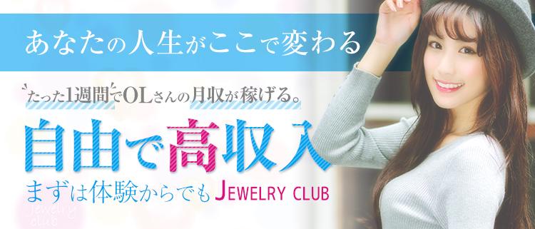 熊本・デリバリーヘルス・Jewelry Club(ジュエリークラブ)の風俗求人情報