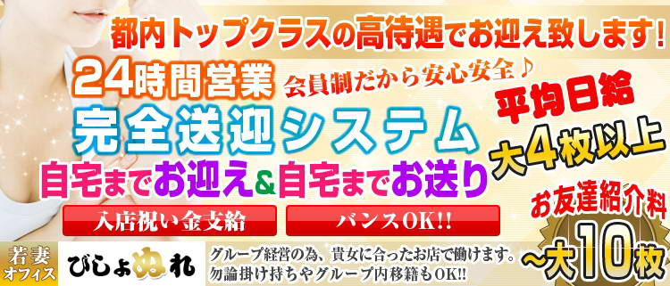 立川・八王子・町田・西東京の風俗求人 デリヘル 当店は都内トップクラスの高額のバック率あり!なんと驚きの75%!当店はいたってノーマルな超ソフトサービスのみ。他店にある様なハードなサービスは一切ございません。さらに!今なら高額入店祝い金支給♪問い合わせのみ、見学のみ、体験入店(接客人数はご自身でお選び頂けます)のみ、3日間だけ、1週間だけ等のド短期も大歓迎です。まずはお電話にてお問い合わせ下さい。人事担当 - 若妻びしょぬれオフィスへ