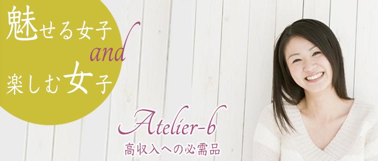 デリバリーヘルス・Atelier-b