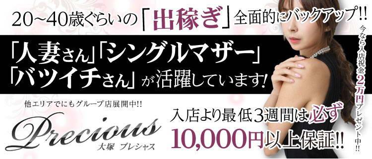 デリバリーヘルス・大塚 プレシャス〜Precious〜