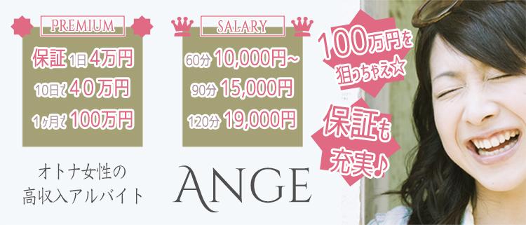デリバリーヘルス・長崎デリヘル 人妻Ange