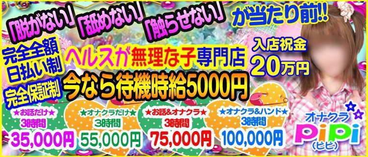 オナクラ・手コキ・オナクラ pipi(ピピ)