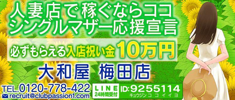 ホテルヘルス・大和屋 梅田店