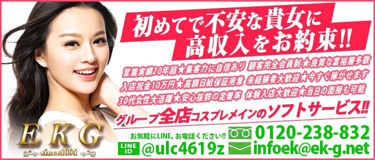 渋谷・高級派遣ヘルス(イメクラ・ホテヘル・デリヘル・ソフトSM)・EKGの風俗求人情報