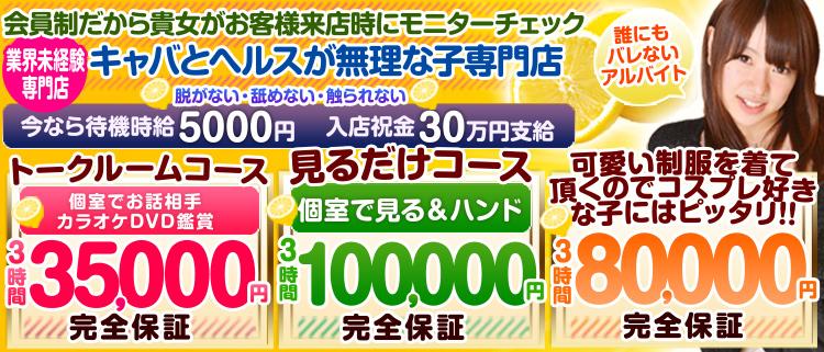 池袋・オナクラ・手コキ・オナクラレモンの風俗求人情報