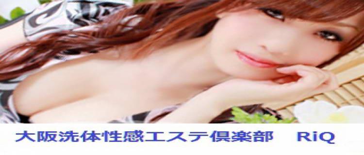 エステ・大阪洗体性感エステ倶楽部RiQ~りきゅう~