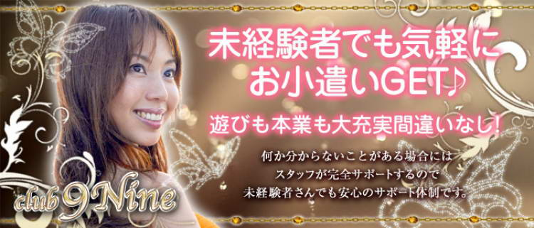 キャバクラ・Club 9Nine (ナイン)