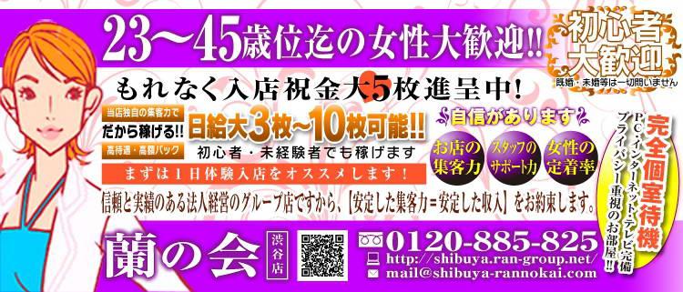 ホテルヘルス・渋谷 蘭の会