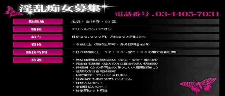 M性感・淫乱痴女倶楽部ショコラ池袋店