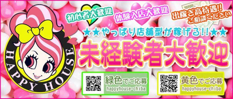千葉・個室ヘルス・ハッピーハウスの風俗求人情報