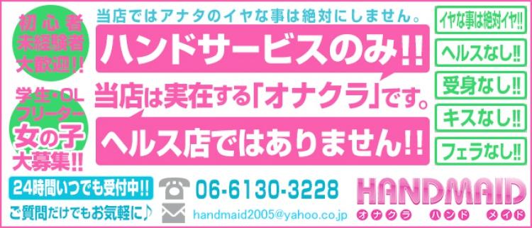 オナクラ・HAND MAID(ハンドメイド) 梅田店