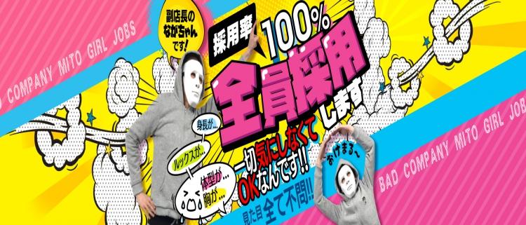 ファッションヘルス・BAD COMPANY水戸