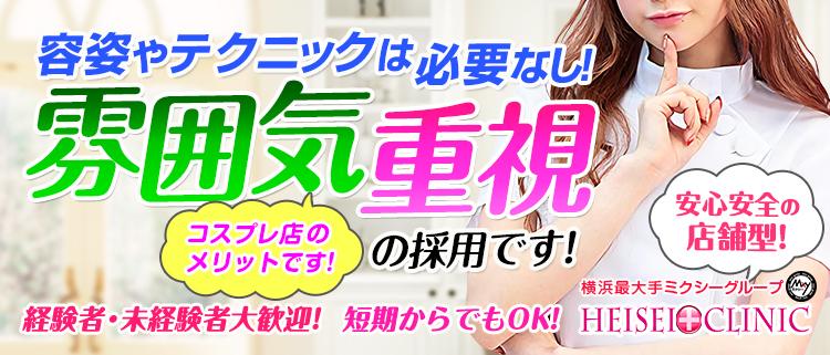 ファッションヘルス・平成クリニック(ミクシーグループ)
