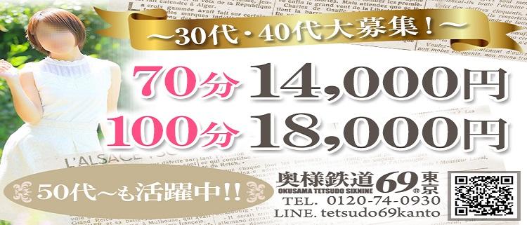 デリバリーヘルス・奥様鉄道69 東京店