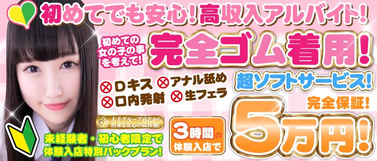 イメージクラブ・新宿超ソフトイメクラ♪新宿女学園♪