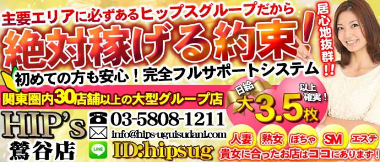 デリバリーヘルス・素人妻御奉仕倶楽部 hip's 鶯谷店