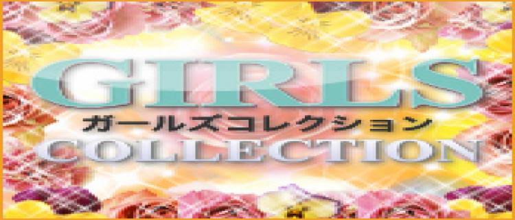 デリバリーヘルス・ガールズコレクション(福岡店)